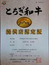 とちぎ和牛を提供している施設に発行される提供店認定証