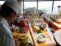 地元下津井産の魚介類をふんだんに使用した和食料理