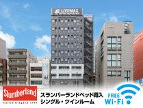 ホテルリブマックス新宿EAST 外観 リブマックスの看板が大きな目印!