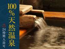 24時間入浴OK!天然温泉を好きなときに何回でも満喫♪