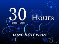 【ロング×2】◆ロングロングステイプラン◆13時IN~翌19時OUT 最大30時間滞在可能