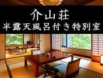 和室10畳+和室6畳+居間+半露天風呂付きの当館で最も広い客室。総面積は107平米!