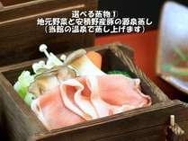 選べる蒸物その(1)【安積野産豚の源泉蒸し】硫黄の香りのする温泉を使い、お席でホカホカに蒸し上げます。