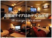 【お部屋タイプはホテルお任せ】どのお部屋になるかは当日のお愉しみ・・・(事前指定は不可)