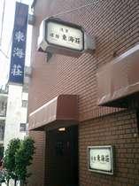 浅草旅館 東海荘◆じゃらんnet
