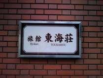浅草旅館 東海荘 (東京都)