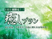【露天風呂付和室◆ペアで癒しプラン】1日1組限定