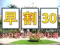 【30日前早割】シングル素泊まりプラン【現金特価】