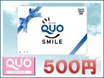 【QUOカード500円付♪】シングル朝食付