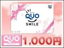 【QUOカード1.000円料金含む】シングル素泊まり
