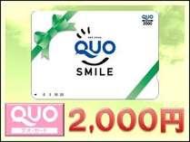 【QUOカード2.000円料金含む】シングル素泊まり