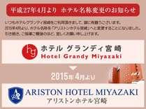 アリストンホテル宮崎(旧ホテルグランディ宮崎)