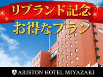 【駐車場&朝食無料】アリストンホテル宮崎リブランド記念プラン