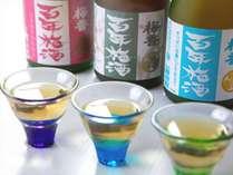 素泊まり【3種の地元梅酒をのみくらべ☆作りかたで色・香が変わる!】絶景ラウンジで、しっとり大人タイム