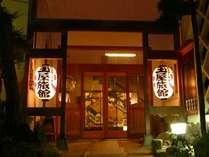 身延山聖人茶屋玉屋旅館