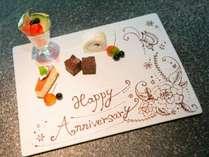 Anniversaryプレート/レストラン「竹彩」
