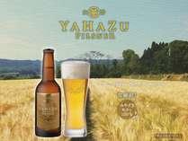 宮崎県内の飲食店限定のひでじビール・YAHAZU