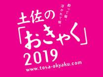 土佐のおきゃく2019!今年は「佐川町を楽しむ夕べ」を開催★美味しいお料理と地酒をお愉しみ下さい♪