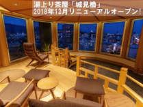 湯上り茶屋「城見櫓」がリニューアル!秘密のケンミンショーで紹介された高知城を照らすサーチライトが話題