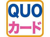 【QUOカードプラン】QUOカード付のお得なプランです♪