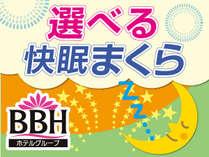 ★☆3月末より快眠枕貸出スタート☆★ 3種類の枕を貸し出し中!最適の枕をお選びください♪