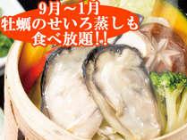 【期間限定】牡蠣のせいろ蒸し(2018/9/1-2019/1/31)季節の野菜と一緒に柔らかく蒸し上げました。