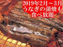 【期間限定】うなぎの蒲焼(2019/2/1-3/31) 炭火で柔らかく焼きあがった肉厚のうなぎの蒲焼! ※イメージ