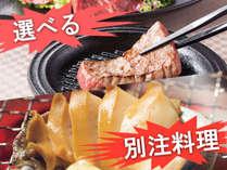 「和牛の陶板焼き」と「鮑の炭火焼」から選べる別注料理付きプラン。期間限定のメニューもご用意♪