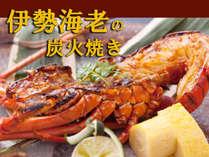 【12/21~新登場】別注料理:伊勢海老の炭火焼き(2019/12/21~2020/3/31)
