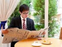 【ご朝食】朝刊を読みながらお仕事前に優雅なひとときを…