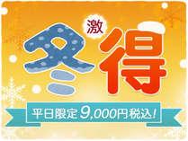【特別平日限定】【食事処】 冬の激得 !! 選べる会席♪