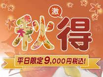 【特別平日限定】【食事処】 秋の激得 !! 選べる会席♪