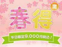 【特別平日限定】【食事処】 春の激得 !! 選べる会席♪