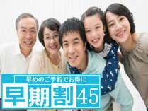 【早期割45】45日前の予約でお得にご宿泊!