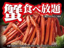 蟹の食べ放題