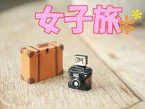 女子旅+゜特典付きで、ちょっとお得に!より楽しく!,岐阜県,和味の宿 いわみ亭