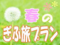 期間限定『春のぎふ旅プラン』♪ 岐阜の魅力をご堪能ください+゜,岐阜県,和味の宿 いわみ亭