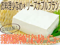 お料理少なめリーズナブルプラン★女将手造り豆腐を使ったヘルシーメニュー♪,岐阜県,和味の宿 いわみ亭