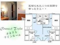 コネクトツインルーム,兵庫県,姫路グリーンホテル立町