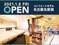 2021年1月8日新規オープン◆JR「名古屋」駅広小路口より徒歩約9分◆彩り豊かな朝食無料サービス