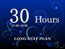 ~早めにチェックインして最大30時間滞在!~ ■13時イン&翌19時アウト■大浴場・サウナ完備■Wi-Fi無料
