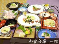 【和食会席】旬素材・地元素材を盛り込んだ会席料理※季節により素材を変更する場合がございます。