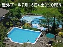 屋外プールは7月15日~OPEN
