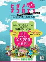 当ホテルも6月30日まで「日田の恩返し宿泊券」をご利用いただけます!