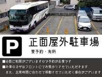 正面(西側)屋外駐車場はトラックの他マイクロバス、大型観光バスもご利用いただけます