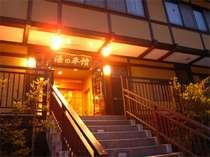 平湯温泉  旅館 湯の平館