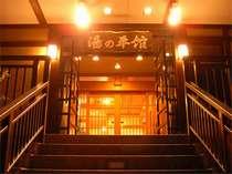 奥飛騨の格安ホテル 旅館 湯の平館