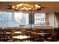On The Street Corner~Lounge for The Guest~