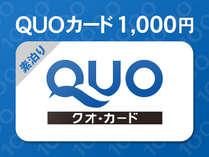 ◆【クオカード1,000円】素泊まり(食事なし)プラン