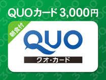 ◆【クオカード3,000円】朝食(和洋バイキング)付プラン